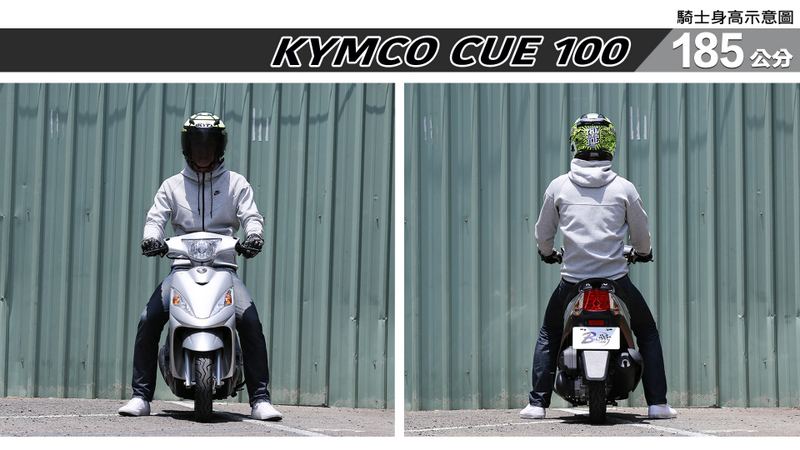 proimages/IN購車指南/IN文章圖庫/KYMCO/Cue_100/Cue_100-07-1.jpg