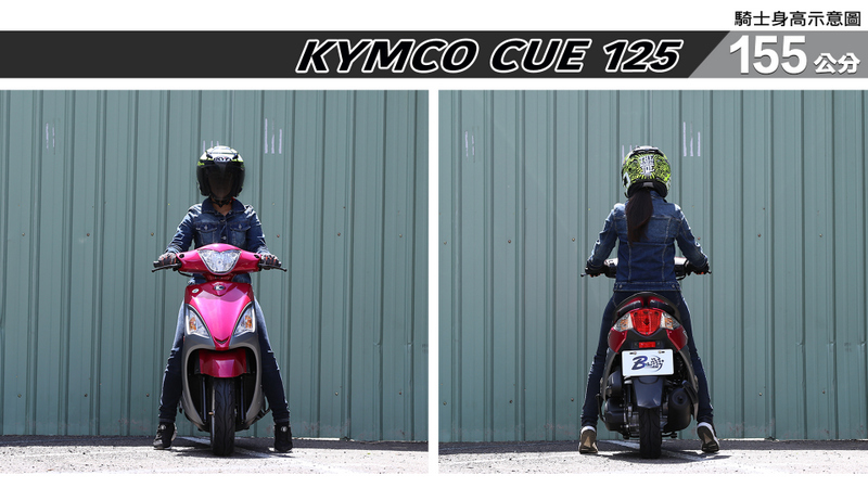 proimages/IN購車指南/IN文章圖庫/KYMCO/Cue_125/CUE_125-01-1.jpg