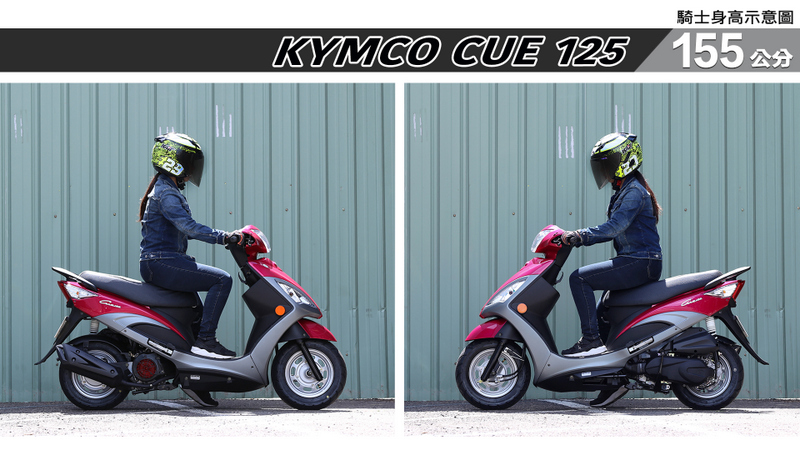 proimages/IN購車指南/IN文章圖庫/KYMCO/Cue_125/CUE_125-01-3.jpg