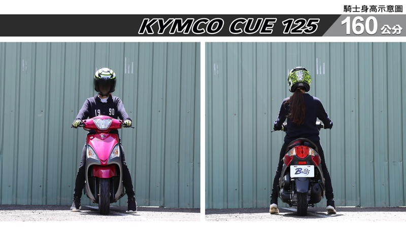 proimages/IN購車指南/IN文章圖庫/KYMCO/Cue_125/CUE_125-02-1.jpg