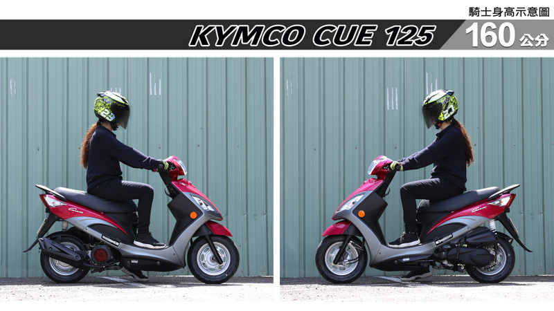 proimages/IN購車指南/IN文章圖庫/KYMCO/Cue_125/CUE_125-02-3.jpg