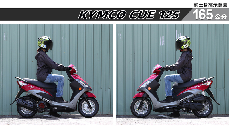 proimages/IN購車指南/IN文章圖庫/KYMCO/Cue_125/CUE_125-03-3.jpg