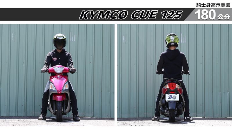 proimages/IN購車指南/IN文章圖庫/KYMCO/Cue_125/CUE_125-06-1.jpg