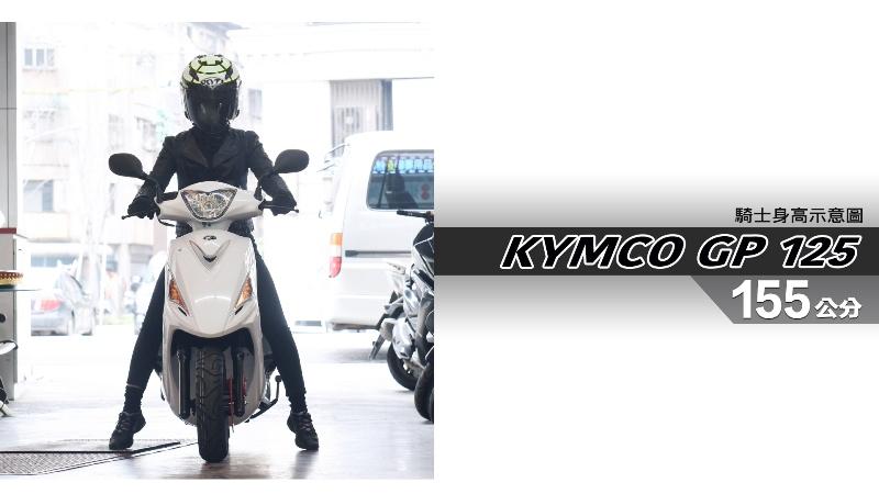 proimages/IN購車指南/IN文章圖庫/KYMCO/GP125/GP_125-01-1.jpg