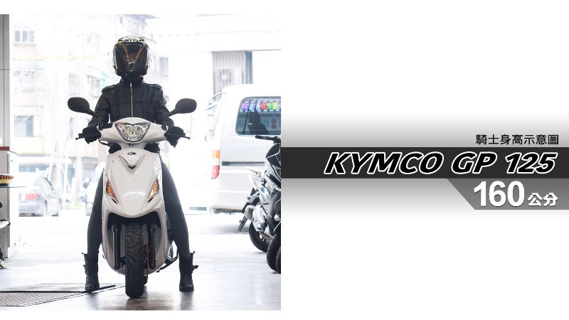 proimages/IN購車指南/IN文章圖庫/KYMCO/GP125/GP_125-02-1.jpg