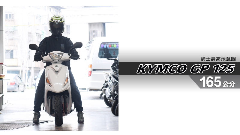proimages/IN購車指南/IN文章圖庫/KYMCO/GP125/GP_125-03-1.jpg