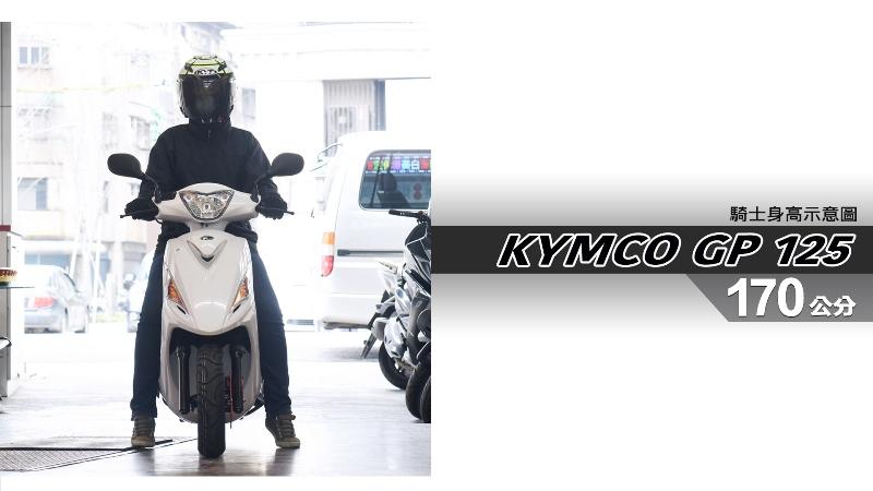 proimages/IN購車指南/IN文章圖庫/KYMCO/GP125/GP_125-04-1.jpg