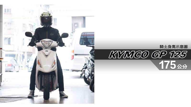 proimages/IN購車指南/IN文章圖庫/KYMCO/GP125/GP_125-05-1.jpg