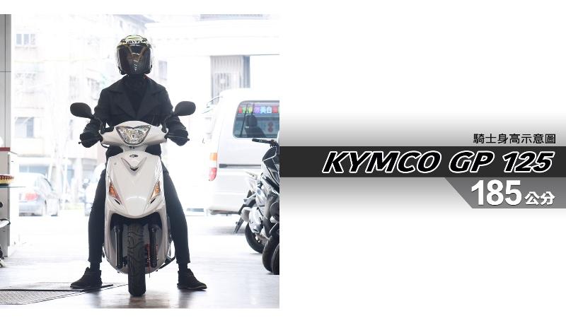 proimages/IN購車指南/IN文章圖庫/KYMCO/GP125/GP_125-07-1.jpg
