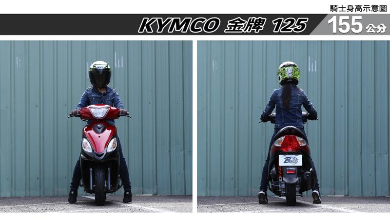 proimages/IN購車指南/IN文章圖庫/KYMCO/K金牌_125/金牌_125-01-1.jpg
