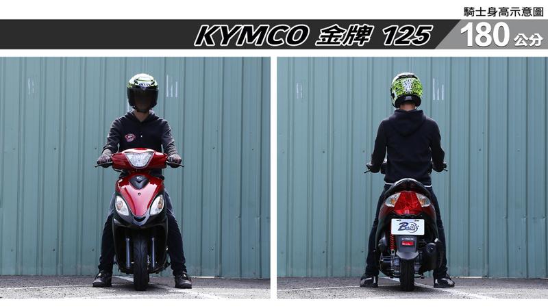 proimages/IN購車指南/IN文章圖庫/KYMCO/K金牌_125/金牌_125-06-1.jpg