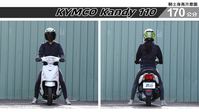 proimages/IN購車指南/IN文章圖庫/KYMCO/Kandy_110/Kandy_110-04-1.jpg