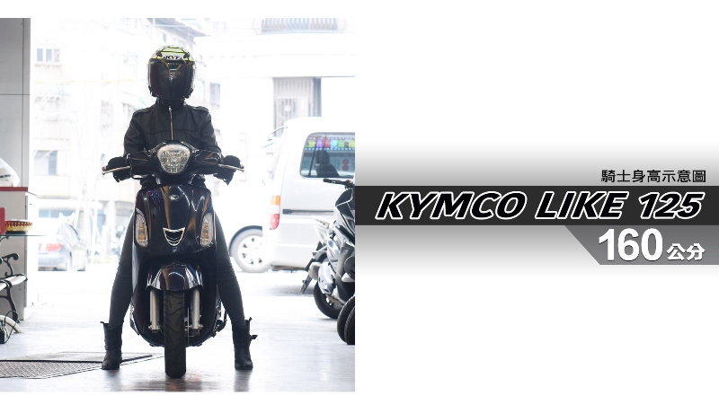 proimages/IN購車指南/IN文章圖庫/KYMCO/LIKE_125/LIKE_125-02-1.jpg