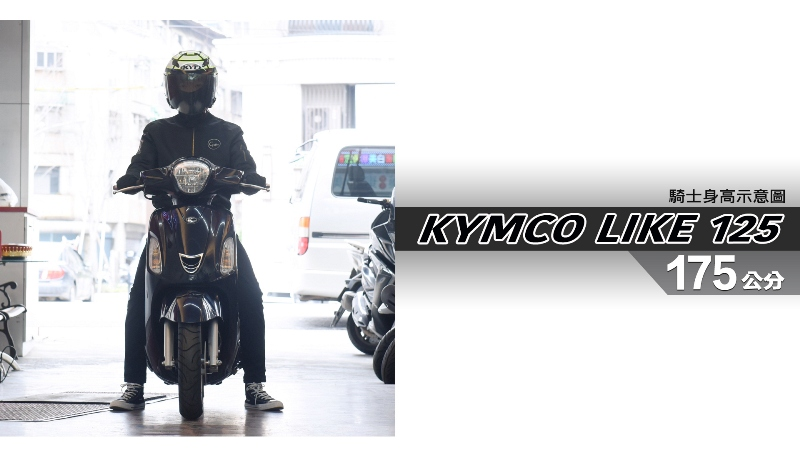 proimages/IN購車指南/IN文章圖庫/KYMCO/LIKE_125/LIKE_125-05-1.jpg