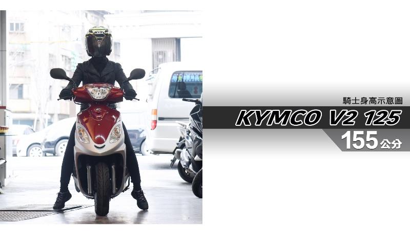 proimages/IN購車指南/IN文章圖庫/KYMCO/V2_125/V2_125-01-1.jpg