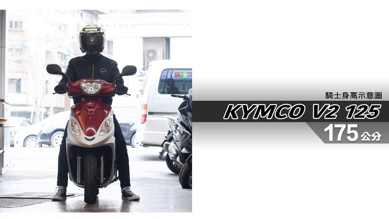 proimages/IN購車指南/IN文章圖庫/KYMCO/V2_125/V2_125-05-1.jpg
