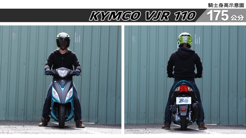 proimages/IN購車指南/IN文章圖庫/KYMCO/VJR_110/VJR110-05-1.jpg
