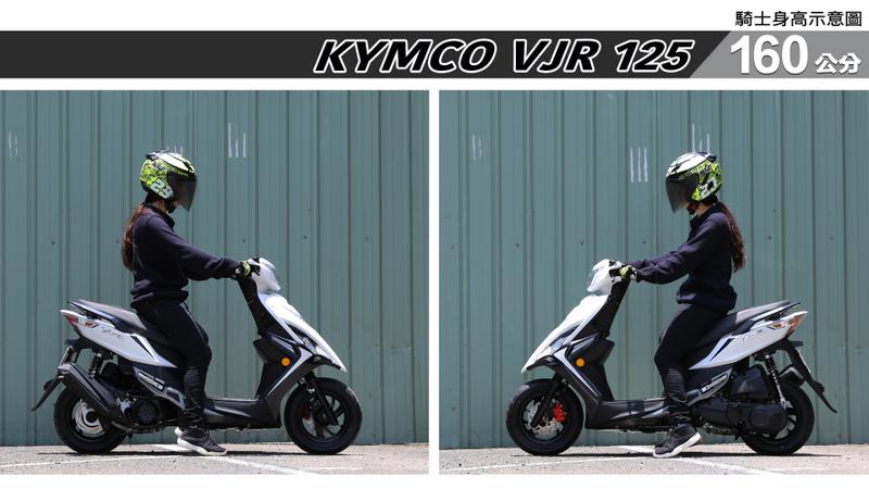 proimages/IN購車指南/IN文章圖庫/KYMCO/VJR_125/VJR125-02-2.jpg