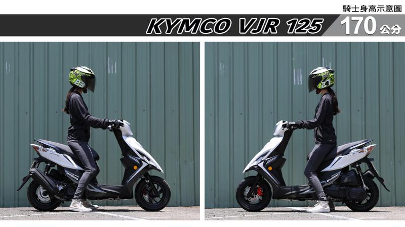 proimages/IN購車指南/IN文章圖庫/KYMCO/VJR_125/VJR125-04-2.jpg