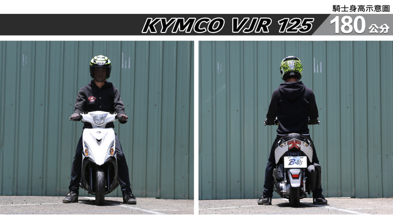 proimages/IN購車指南/IN文章圖庫/KYMCO/VJR_125/VJR125-06-1.jpg