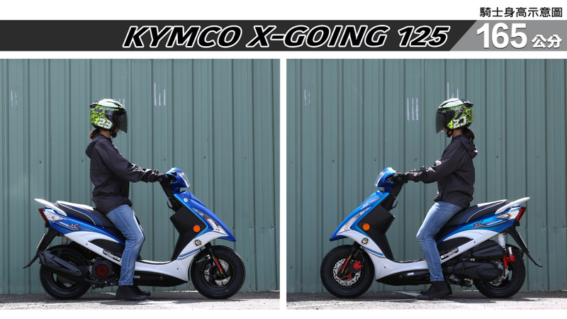 proimages/IN購車指南/IN文章圖庫/KYMCO/X-GOING_125/X-going-03-2.jpg