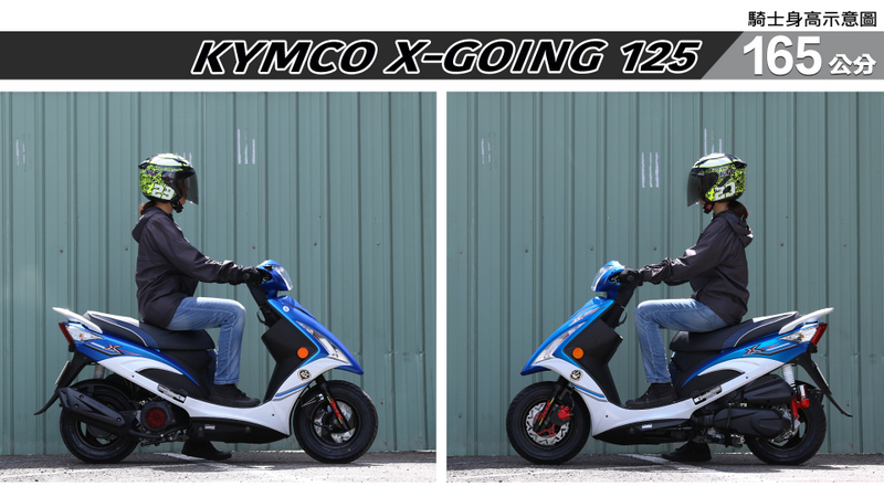 proimages/IN購車指南/IN文章圖庫/KYMCO/X-GOING_125/X-going-03-3.jpg