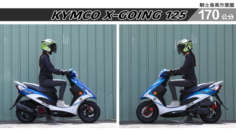 proimages/IN購車指南/IN文章圖庫/KYMCO/X-GOING_125/X-going-04-3.jpg