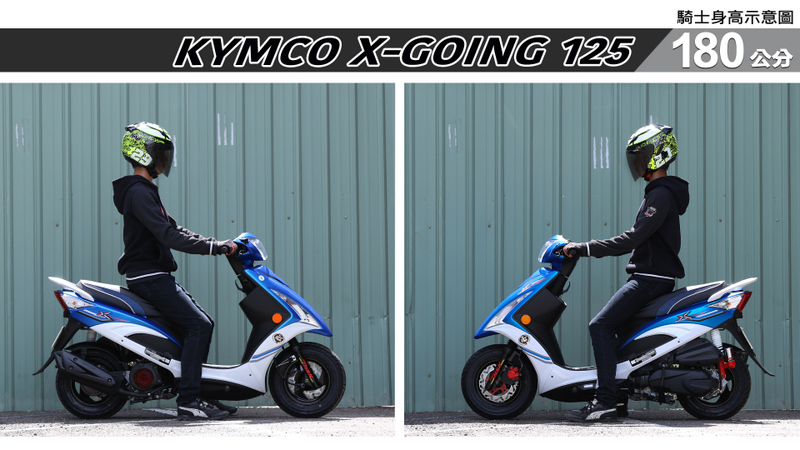 proimages/IN購車指南/IN文章圖庫/KYMCO/X-GOING_125/X-going-06-2.jpg