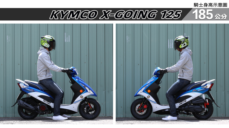 proimages/IN購車指南/IN文章圖庫/KYMCO/X-GOING_125/X-going-07-2.jpg