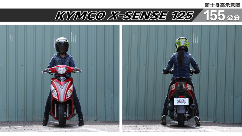 proimages/IN購車指南/IN文章圖庫/KYMCO/X-Sense_125/X-SENSE-01-1.jpg