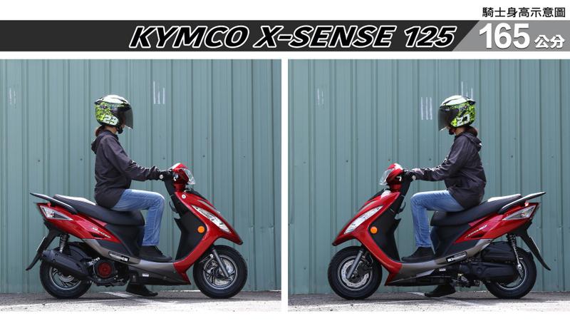 proimages/IN購車指南/IN文章圖庫/KYMCO/X-Sense_125/X-SENSE-03-3.jpg