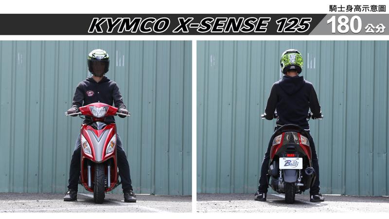 proimages/IN購車指南/IN文章圖庫/KYMCO/X-Sense_125/X-SENSE-06-1.jpg