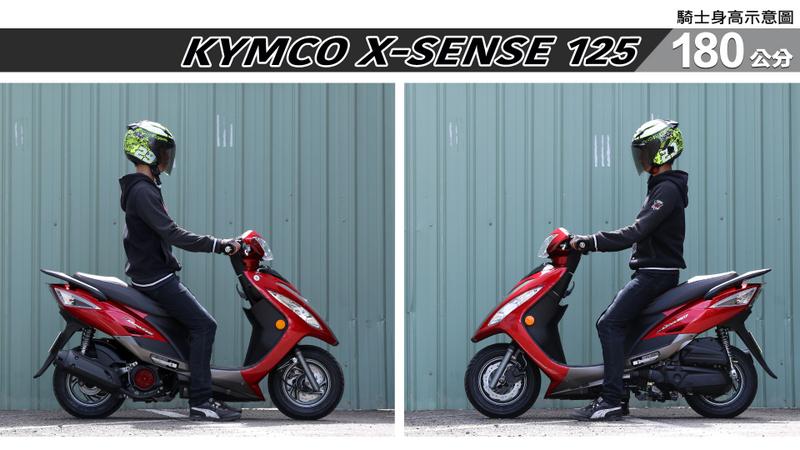 proimages/IN購車指南/IN文章圖庫/KYMCO/X-Sense_125/X-SENSE-06-2.jpg
