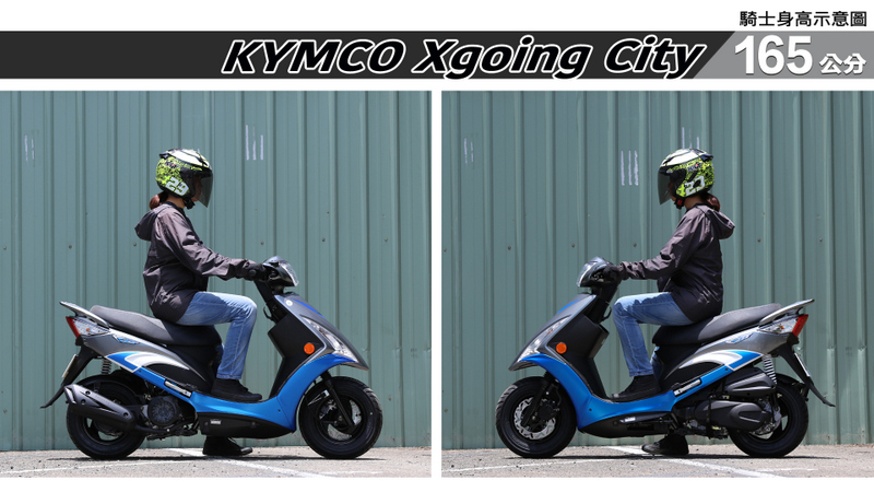 proimages/IN購車指南/IN文章圖庫/KYMCO/Xgoing_City_125/Xgoing_City-03-3.jpg