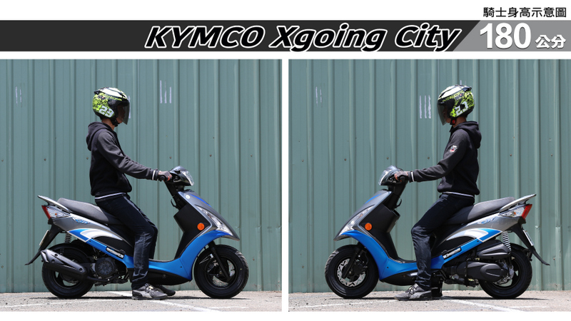 proimages/IN購車指南/IN文章圖庫/KYMCO/Xgoing_City_125/Xgoing_City-06-2.jpg