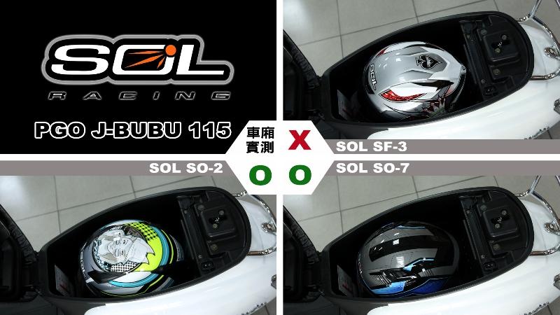 proimages/IN購車指南/IN文章圖庫/PGO/J-BUBU_115/Helmet_安全帽測試/JBUBU-SOL.jpg