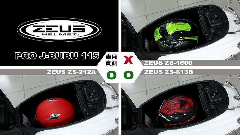 proimages/IN購車指南/IN文章圖庫/PGO/J-BUBU_115/Helmet_安全帽測試/JBUBU-ZEUS.jpg