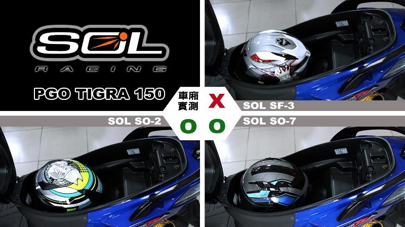 proimages/IN購車指南/IN文章圖庫/PGO/TIGRA_150/Helmet_安全帽測試/TIGRA-sol.jpg