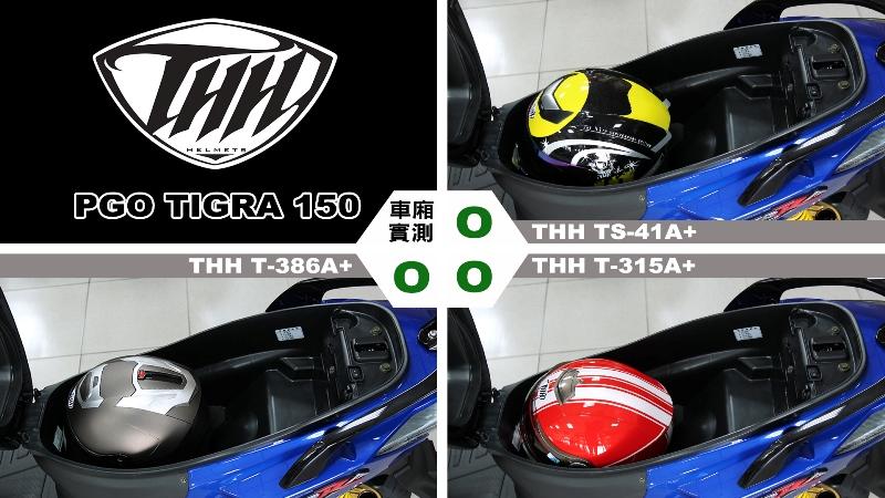 proimages/IN購車指南/IN文章圖庫/PGO/TIGRA_150/Helmet_安全帽測試/TIGRA-thh.jpg