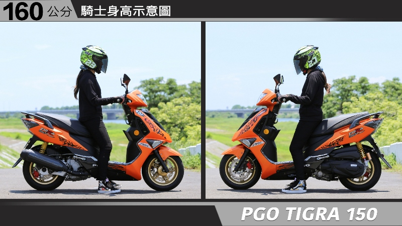 proimages/IN購車指南/IN文章圖庫/PGO/TIGRA_150/PGO-TIGRA-02-2.jpg