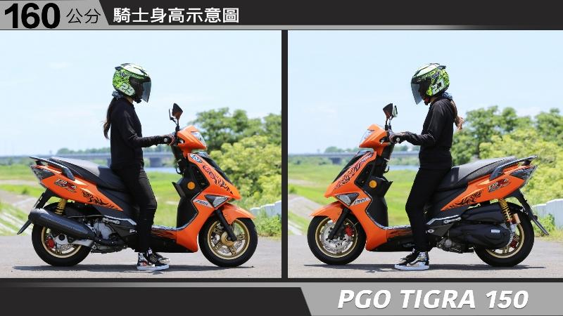 proimages/IN購車指南/IN文章圖庫/PGO/TIGRA_150/PGO-TIGRA-02-2.jpg