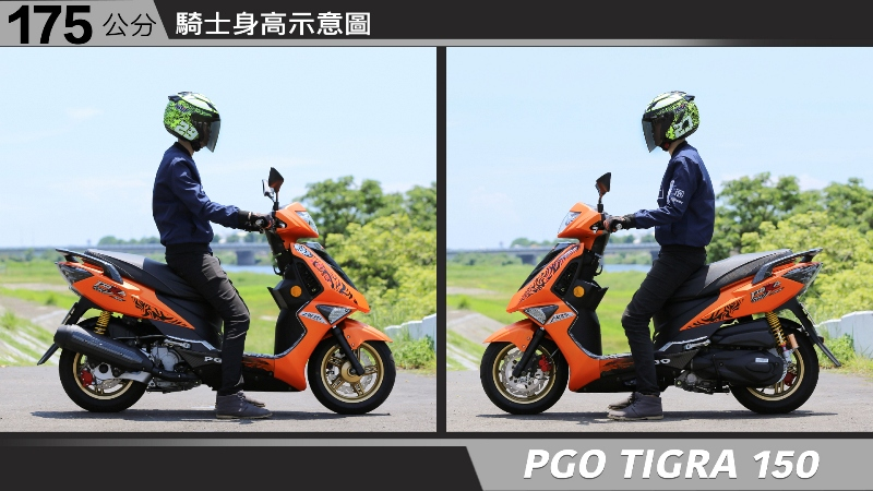 proimages/IN購車指南/IN文章圖庫/PGO/TIGRA_150/PGO-TIGRA-05-2.jpg