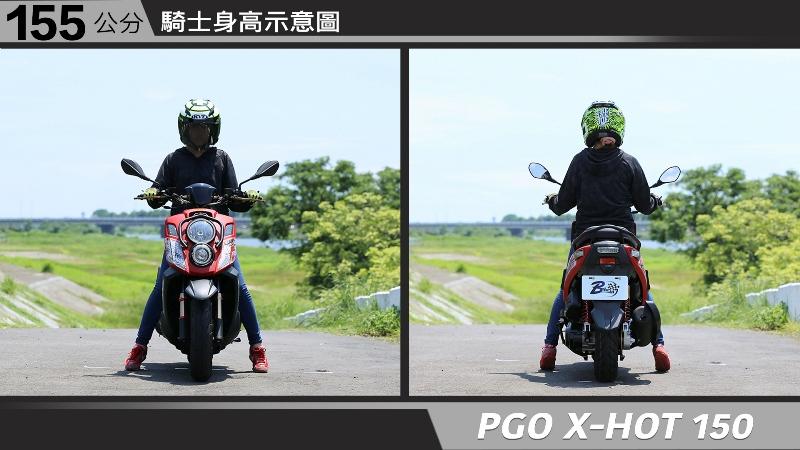 proimages/IN購車指南/IN文章圖庫/PGO/X-HOT_150/PGO-XHOT-01-1.jpg