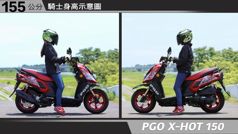 proimages/IN購車指南/IN文章圖庫/PGO/X-HOT_150/PGO-XHOT-01-2.jpg