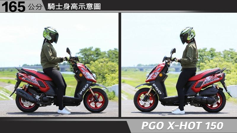 proimages/IN購車指南/IN文章圖庫/PGO/X-HOT_150/PGO-XHOT-03-2.jpg