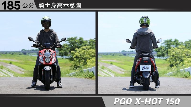 proimages/IN購車指南/IN文章圖庫/PGO/X-HOT_150/PGO-XHOT-07-1.jpg