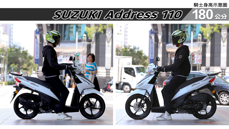 proimages/IN購車指南/IN文章圖庫/SUZUKI/Address_110/ADDRESS_110-06-2.jpg