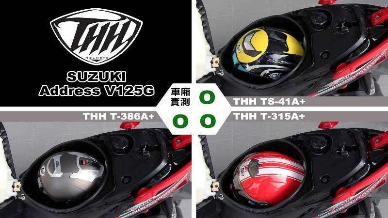 proimages/IN購車指南/IN文章圖庫/SUZUKI/Address_V125G/Helmet_安全帽測試/v125g-THH.jpg