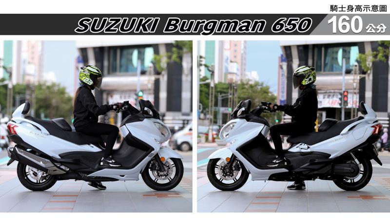 proimages/IN購車指南/IN文章圖庫/SUZUKI/Burgman_650/Burgman_650-02-3.jpg