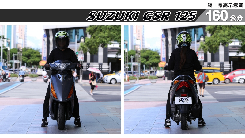 proimages/IN購車指南/IN文章圖庫/SUZUKI/GSR_125/GSR_125-02-1.jpg